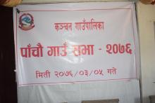 पाँचौ गाउँ सभा २०७६ आज निति तथा कार्यक्रम प्रस्तुत।